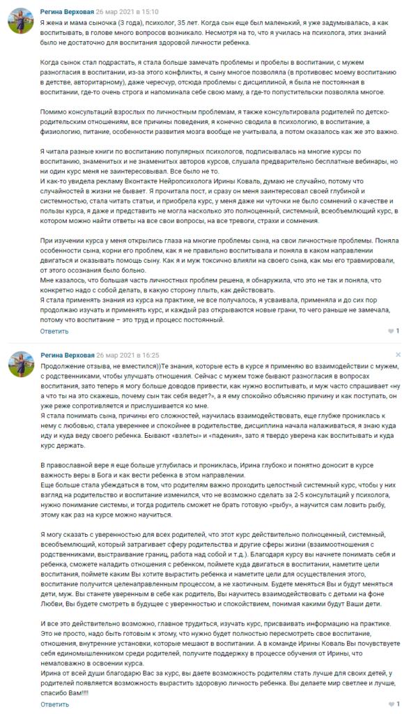 Регина Верховая отзыв о курсе Ирины Коваль Родительство и Воспитание