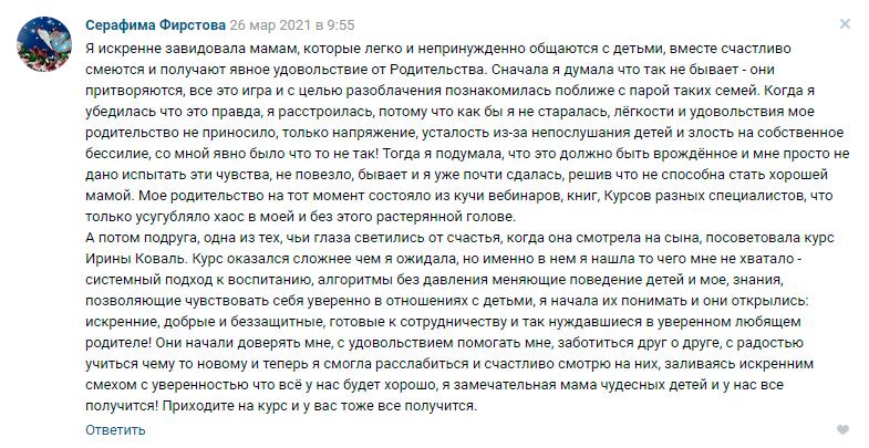 Серафима Фирстова отзыв о курсе Ирины Коваль Родительство и Воспитание