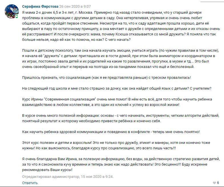 Серафима Фирстова отзыв о курсе Ирины Коваль Современная социализация