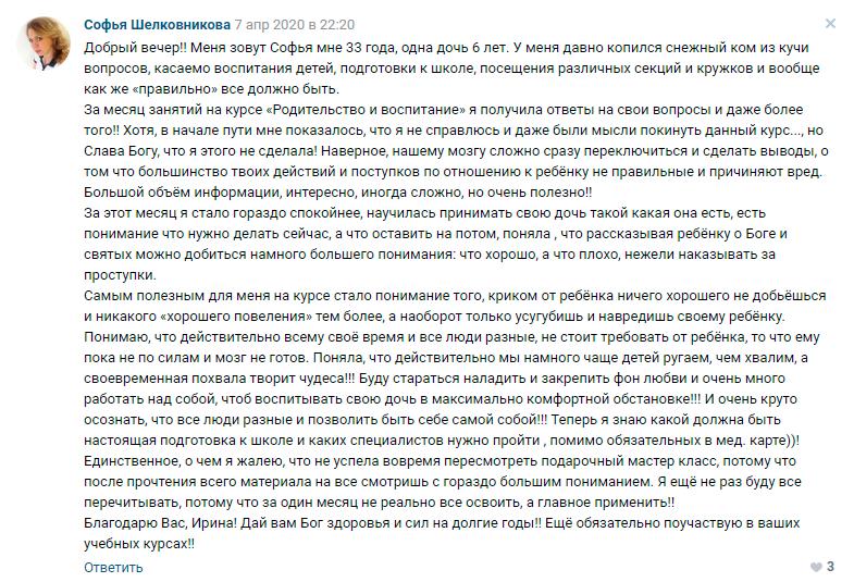 Софья Шелковникова отзыв о курсе Ирины Коваль Родительство и Воспитание