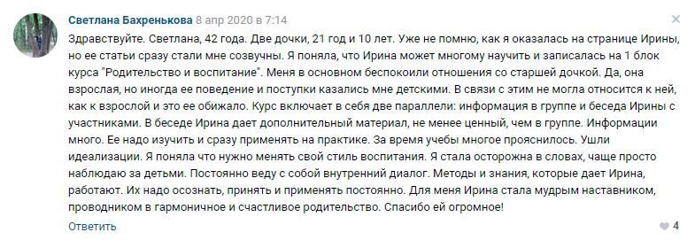 Светлана Бахренькова отзыв о курсе Ирины Коваль Родительство и Воспитание