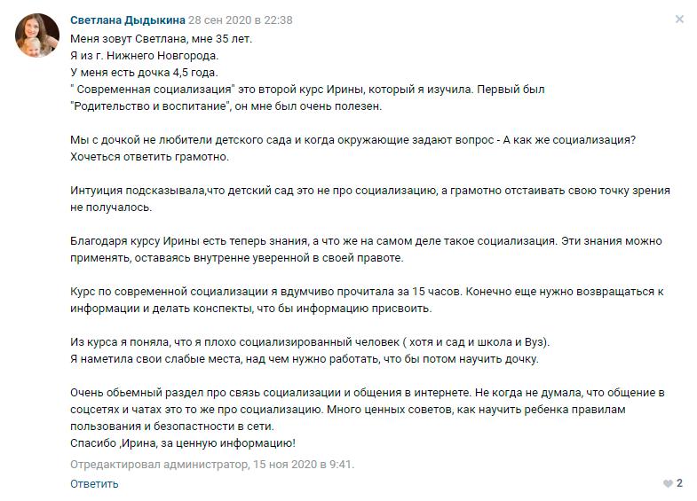 Светлана Дыдыкина отзыв о курсе Ирины Коваль Современная социализация
