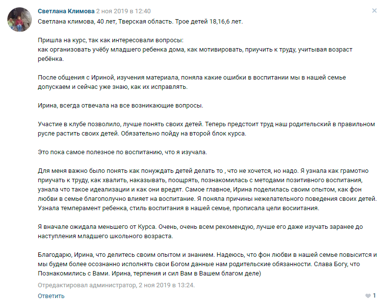 Светлана Климова отзыв о курсе Ирины Коваль Родительство и Воспитание