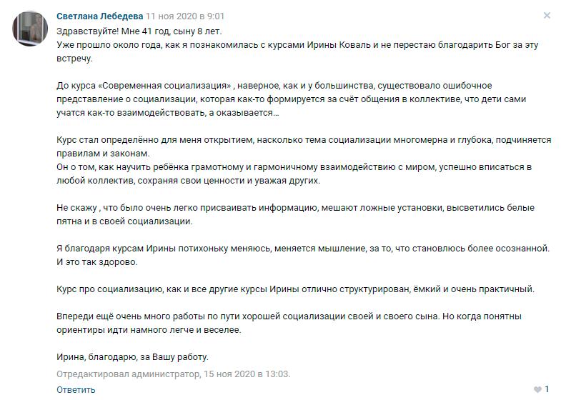 Светлана Лебедева отзыв о курсе Ирины Коваль Современная социализация