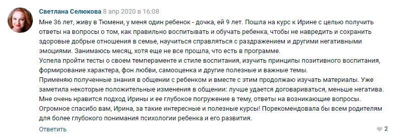 Светлана Селюкова отзыв о курсе Ирины Коваль Родительство и Воспитание