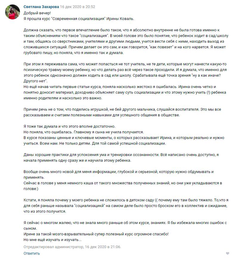 Светлана Захарова отзыв о курсе Ирины Коваль Современная социализация