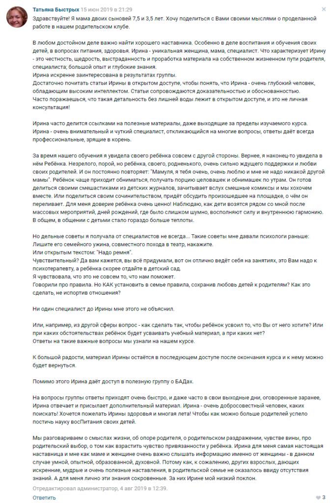 Татьяна Быстрых отзыв о клубе Ирины Коваль