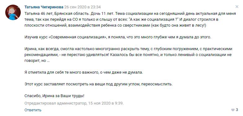 Татьяна Чигиринова Отзыв 1 отзыв о курсе Ирины Коваль Современная социализация