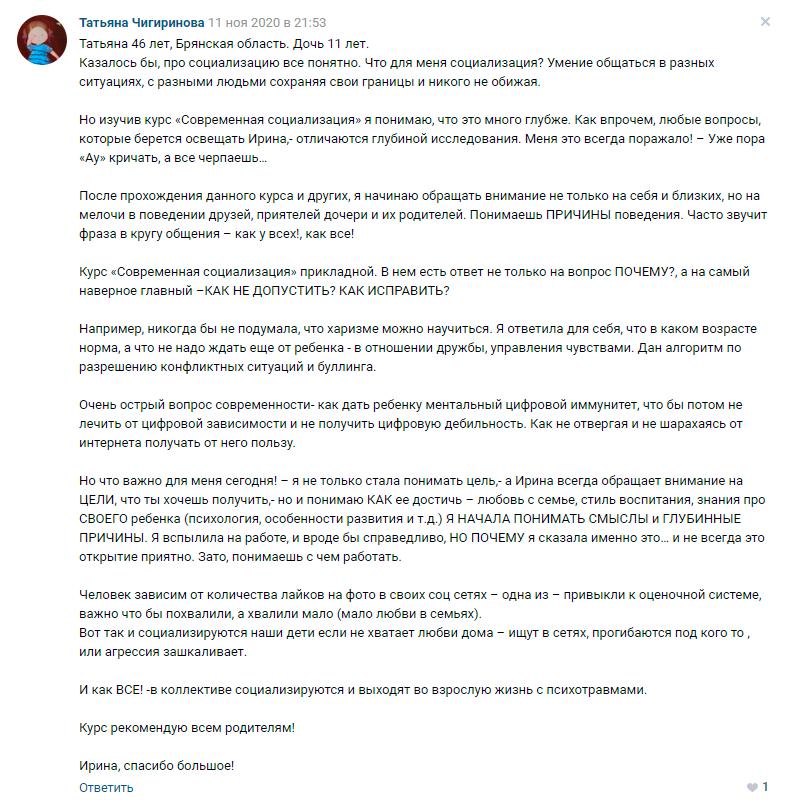 Татьяна Чигиринова Отзыв 2 отзыв о курсе Ирины Коваль Современная социализация