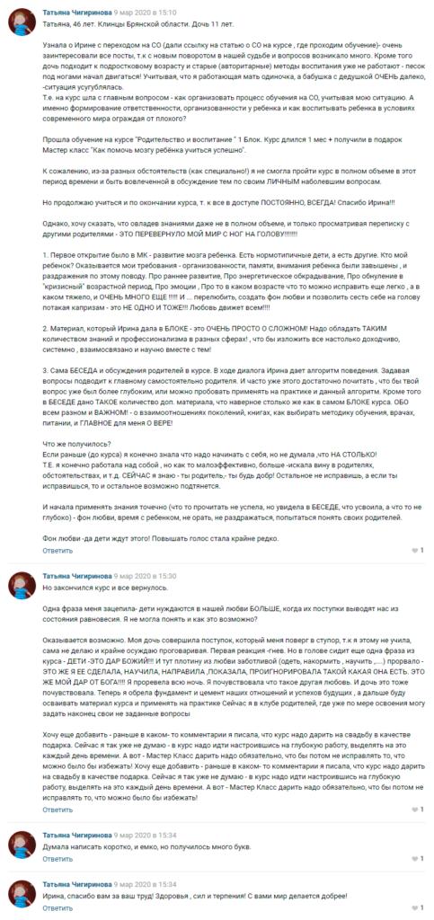 Татьяна Чигиринова отзыв о курсе Ирины Коваль Родительство и Воспитание