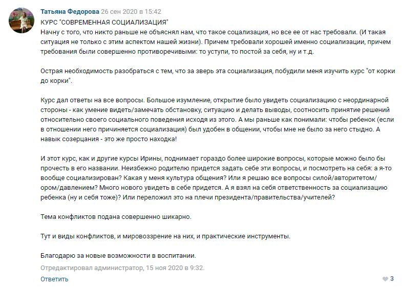 Татьяна Федорова отзыв о курсе Ирины Коваль Современная социализация