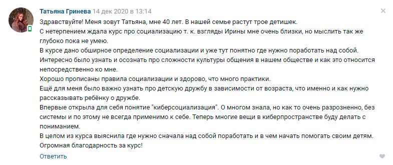 Татьяна Гринева отзыв о курсе Ирины Коваль Современная социализация