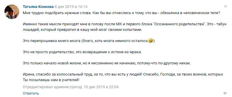Татьяна Коннова отзыв о курсе Ирины Коваль Родительство и Воспитание