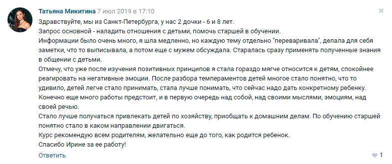 Татьяна Микитина отзыв о курсе Ирины Коваль Родительство и Воспитание