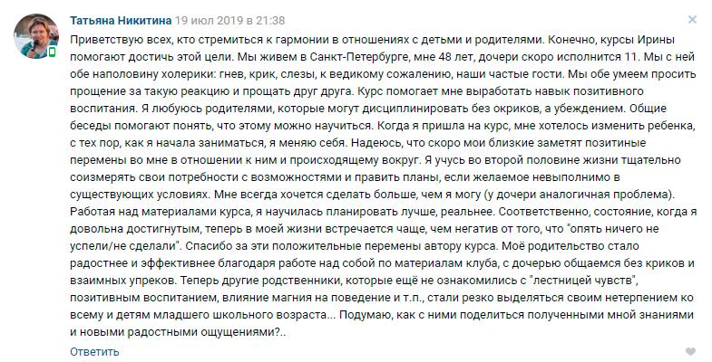 Татьяна Никитина отзыв о курсе Ирины Коваль Родительство и Воспитание