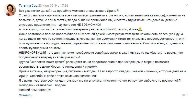 Татьяна Сац отзыв 4 о клубе Ирины Коваль