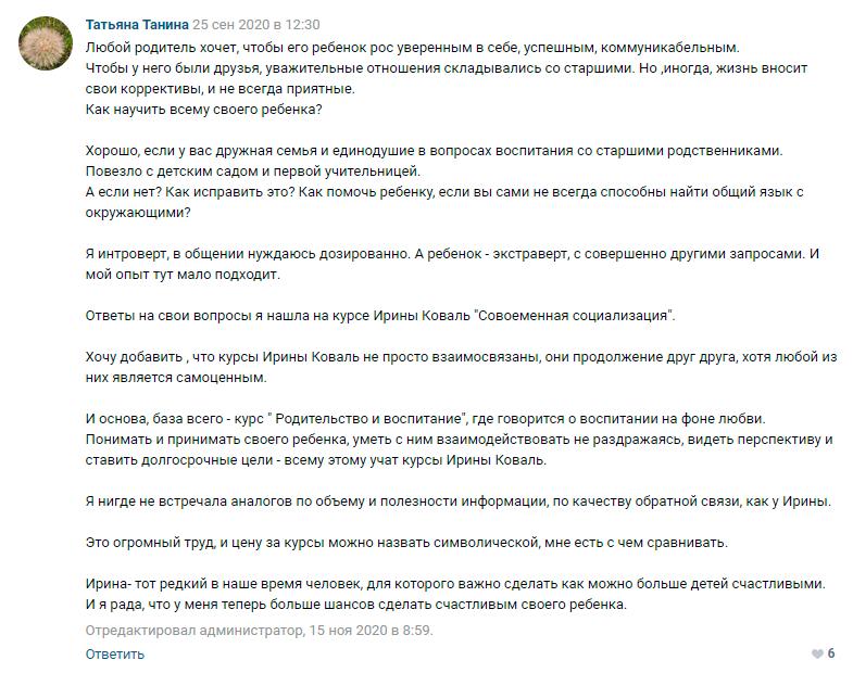 Татьяна Танина Отзыв 1 о курсе Ирины Коваль Современная социализация