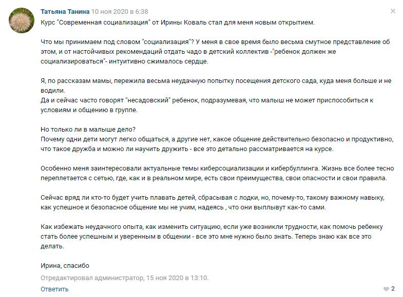 Татьяна Танина Отзыв 2 отзыв о курсе Ирины Коваль Современная социализация