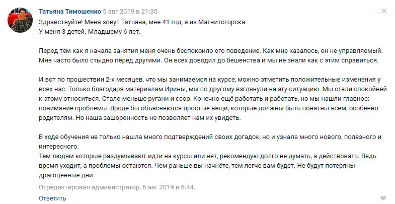 Татьяна Тимошенко отзыв о курсе Ирины Коваль Родительство и Воспитание