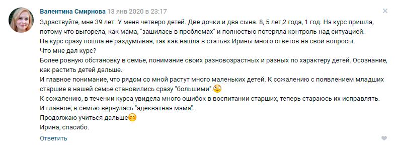 Валентина Смирнова отзыв о курсе Ирины Коваль Родительство и Воспитание