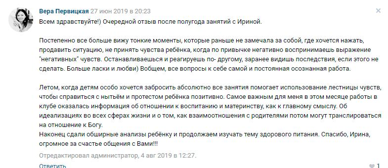 Вера Первицкая отзыв 4 о клубе Ирины Коваль