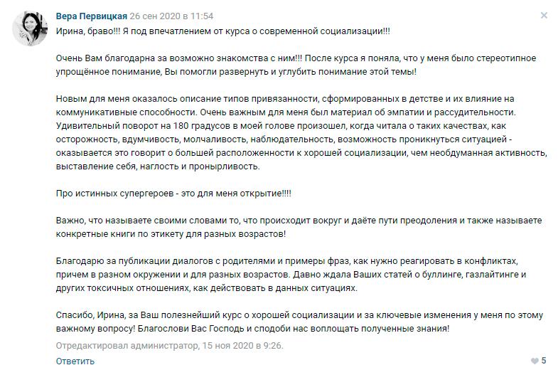 Вера Первицкая отзыв о курсе Ирины Коваль Современная социализация