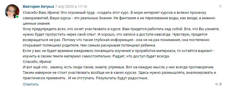 Виктория Хитрых отзыв о курсе Ирины Коваль Родительство и Воспитание
