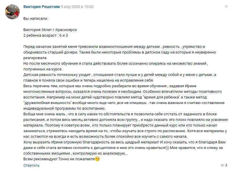 Виктория Решетняк отзыв о курсе Ирины Коваль Родительство и Воспитание