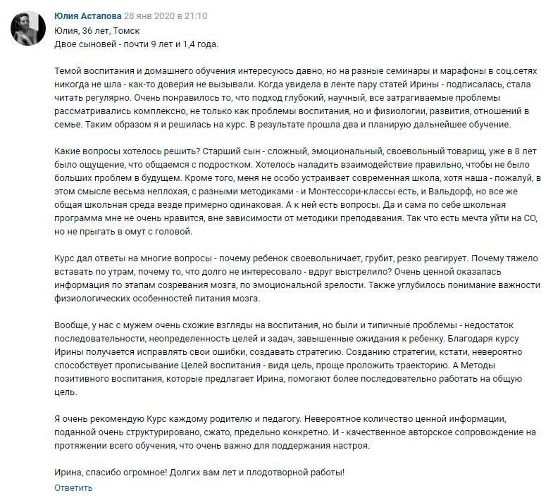 Юлия Астапова отзыв о курсе Ирины Коваль Родительство и Воспитание