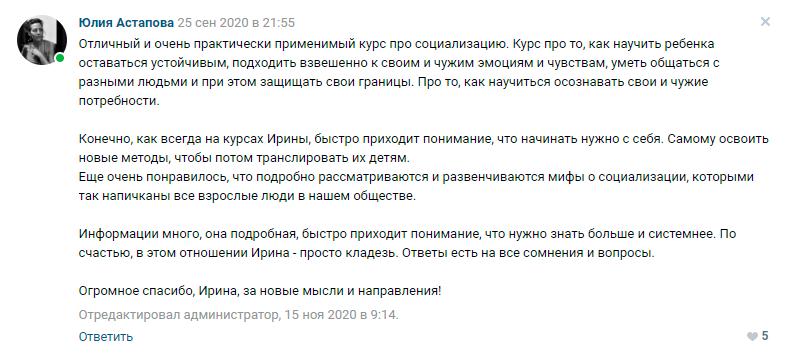 Юлия Астапова отзыв о курсе Ирины Коваль Современная социализация