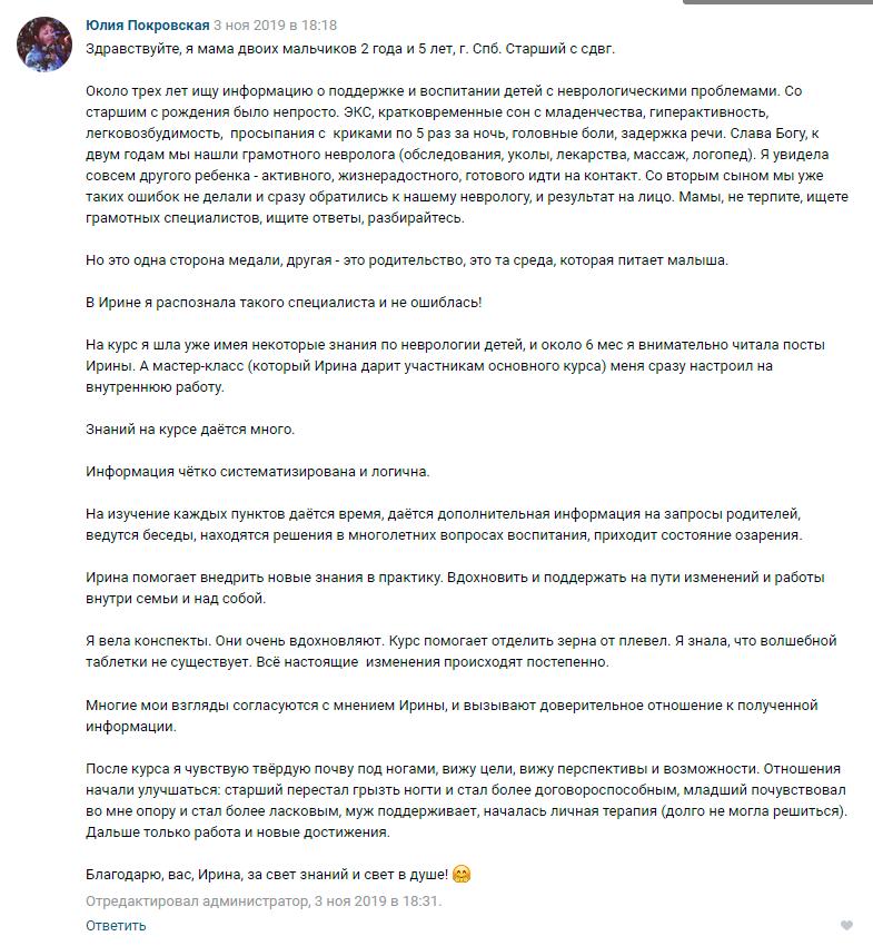 Юлия Покровская отзыв 2 о курсе Ирины Коваль Родительство и Воспитание