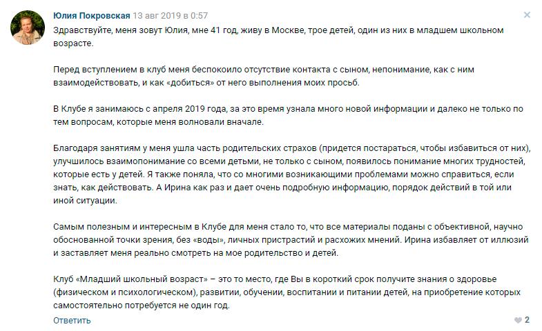 Юлия Покровская отзыв о клубе Ирины Коваль