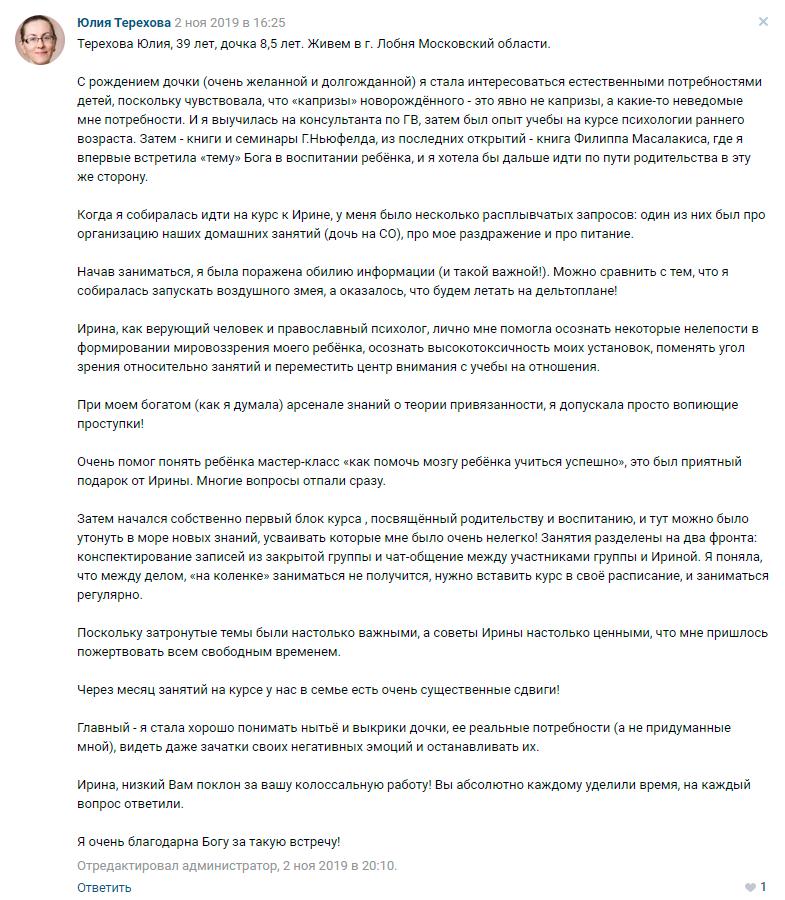 Юлия Терехова отзыв о курсе Ирины Коваль Родительство и Воспитание