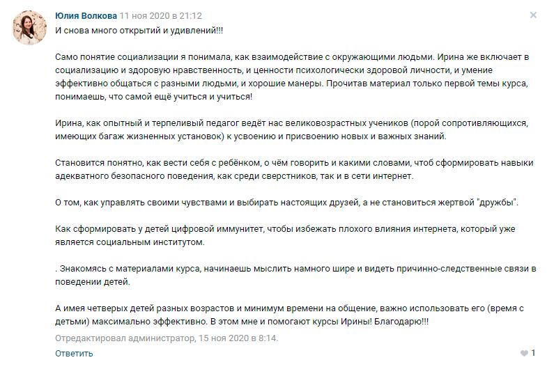 Юлия Волкова отзыв о курсе Ирины Коваль Современная социализация