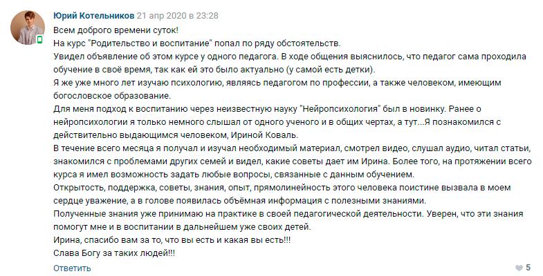 Юрий Котельников отзыв о курсе Ирины Коваль Родительство и Воспитание