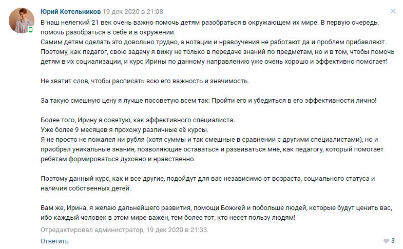 Юрий Котельников отзыв о курсе Ирины Коваль Современная социализация